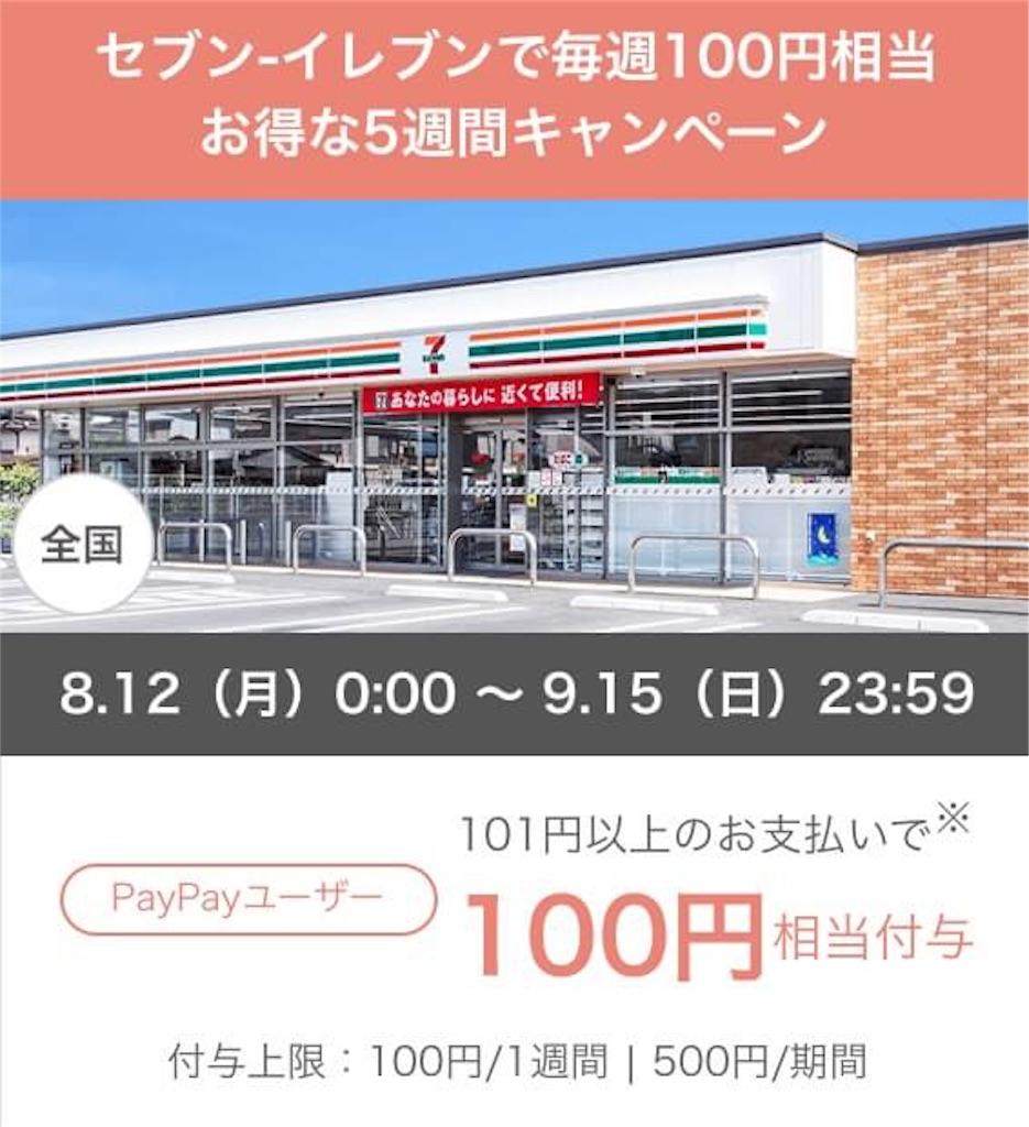f:id:yutorilife276:20190811160742j:image
