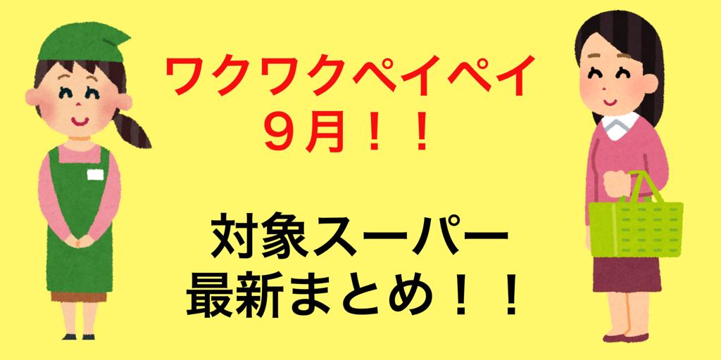 f:id:yutorilife276:20190829214451p:image