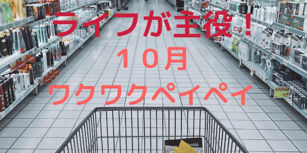 f:id:yutorilife276:20190908220719p:image