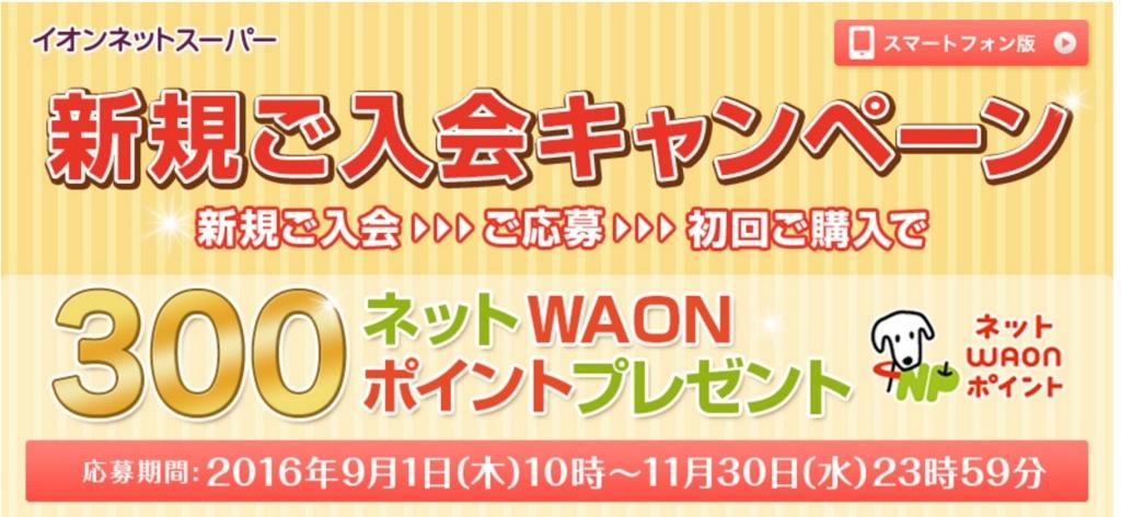 f:id:yutoriron:20160913172913j:plain