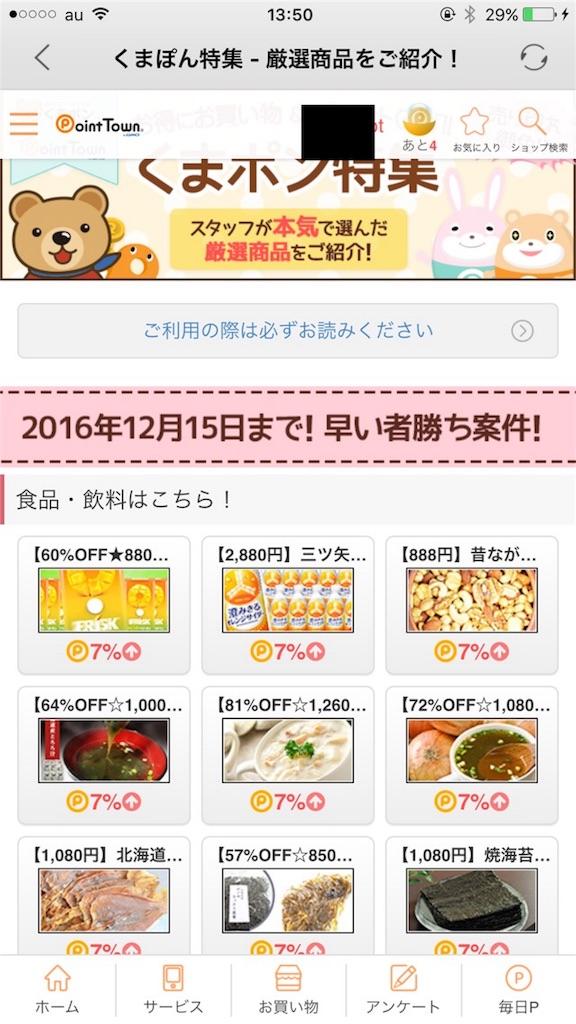 f:id:yutoriron:20161210135446j:image