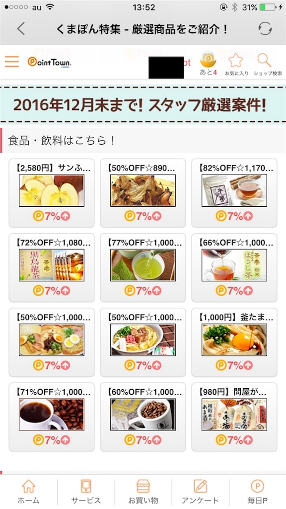 f:id:yutoriron:20161210135453j:image