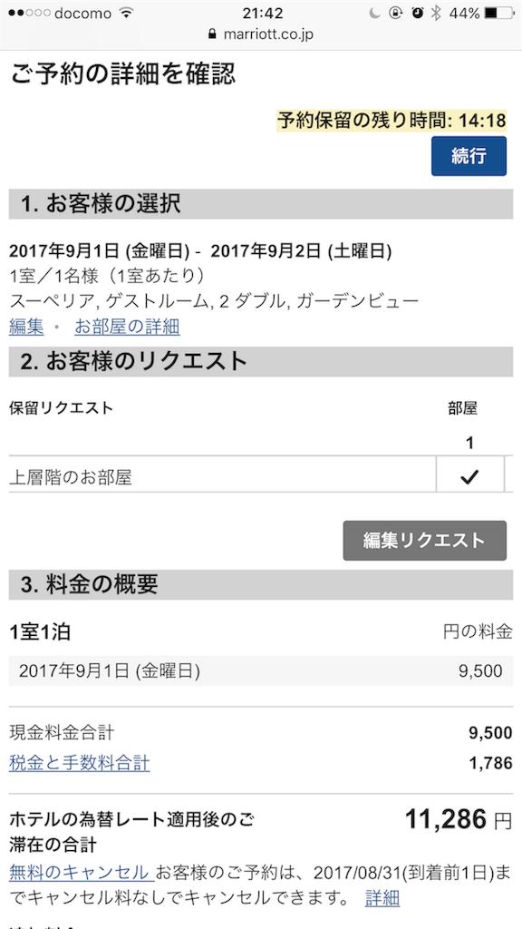 f:id:yutoriron:20170806214403p:image