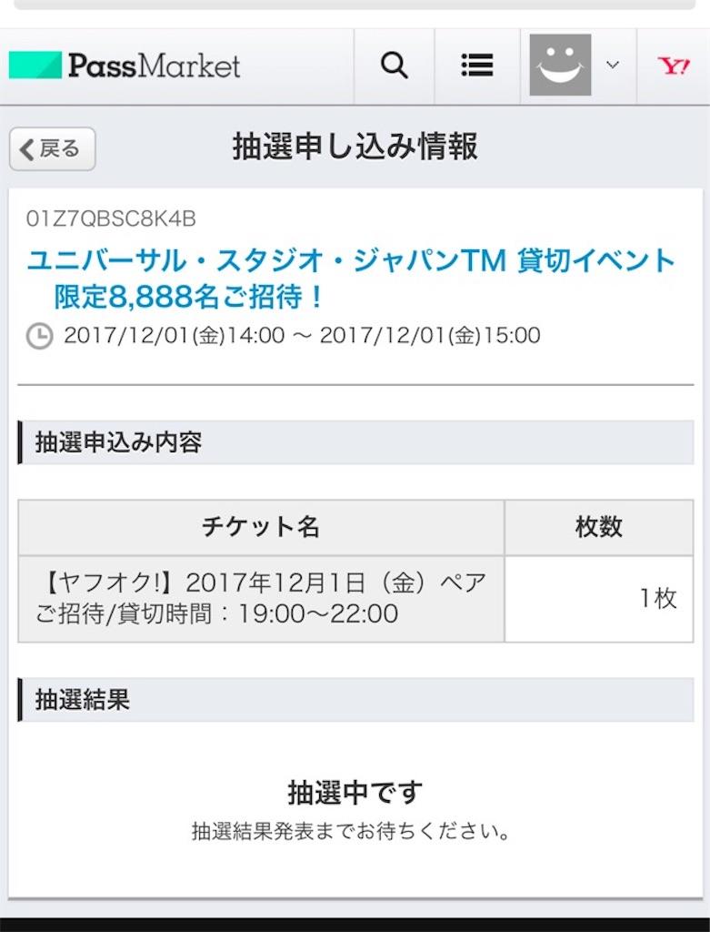 f:id:yutoriron:20171124112933j:image