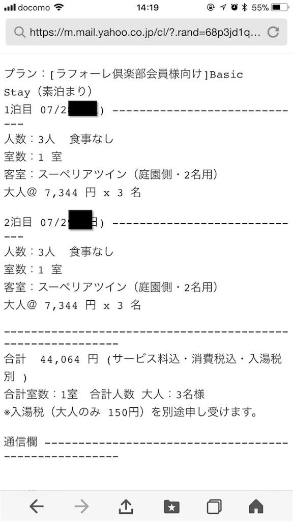 f:id:yutoriron:20180403142451j:image