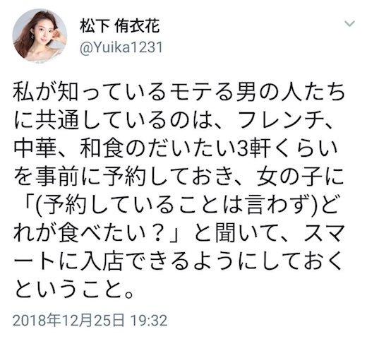 f:id:yutorisedainohoshi:20190103192952j:plain