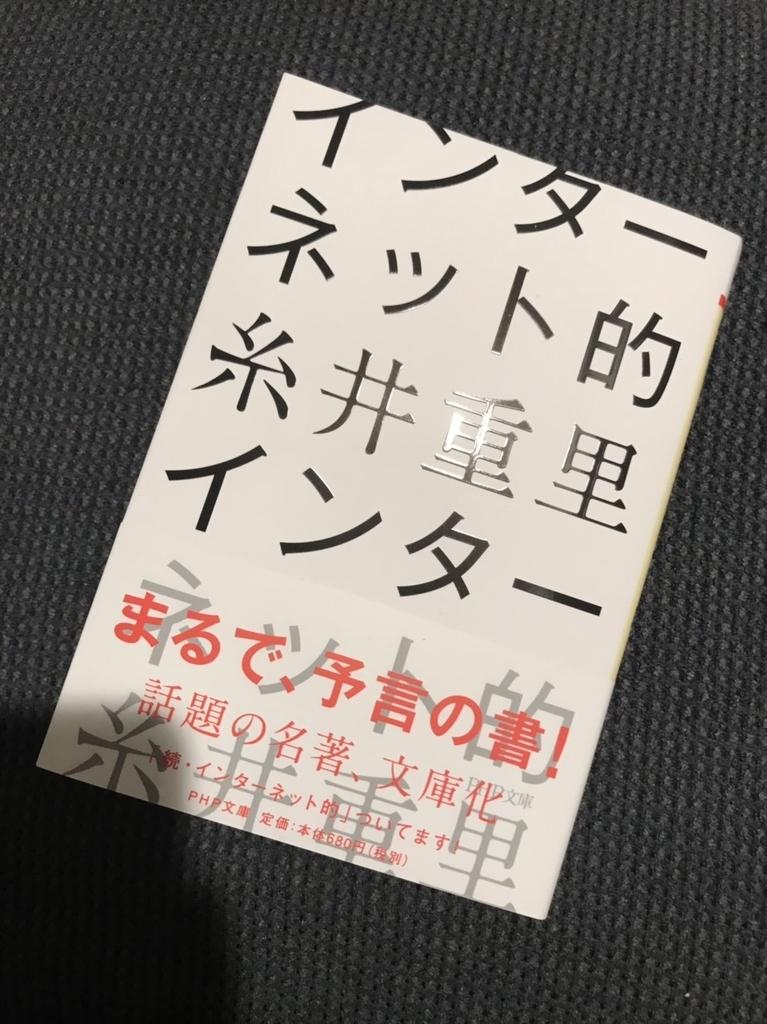 f:id:yutorisedainohoshi:20190120192304j:plain
