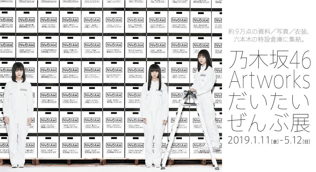 f:id:yutorisedainohoshi:20190202194017j:plain