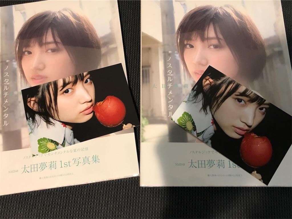 f:id:yutorisedainohoshi:20190404202242j:image