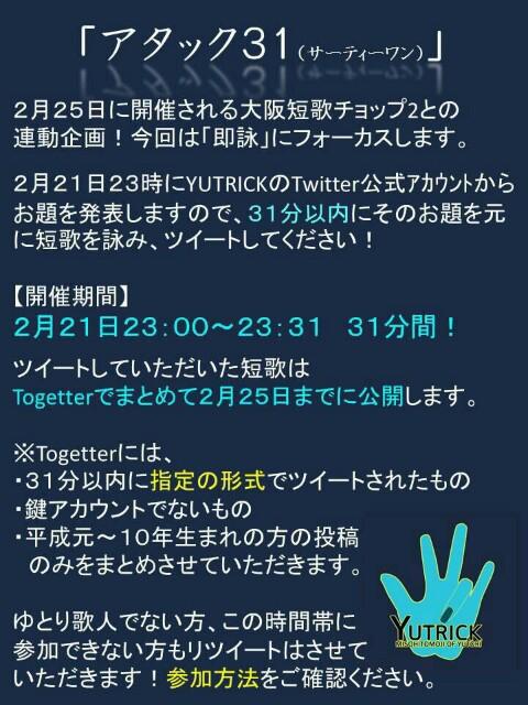 f:id:yutoritanka:20170224181800j:image