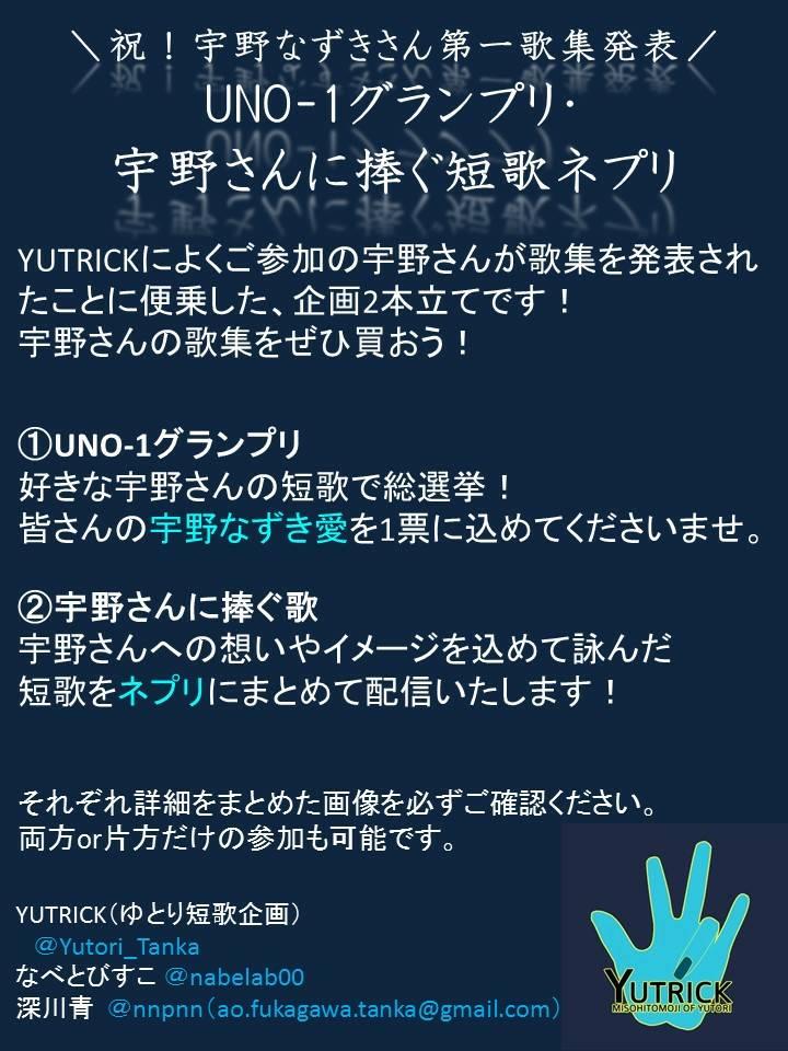 f:id:yutoritanka:20171126231409j:plain