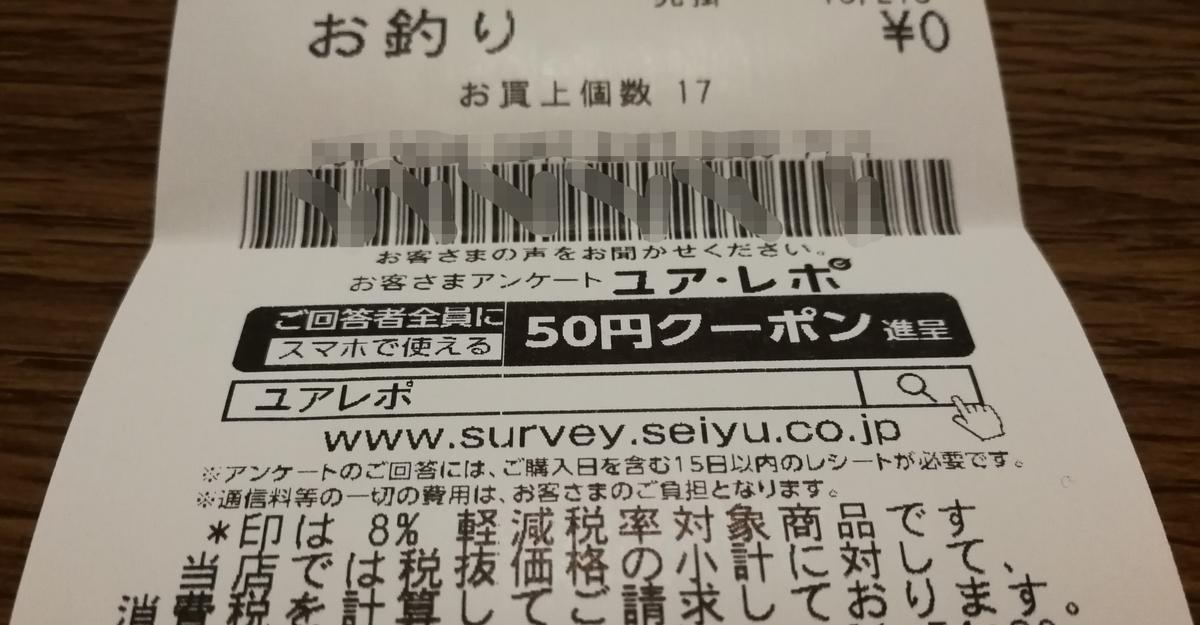 f:id:yutoriuma:20200403002349j:plain