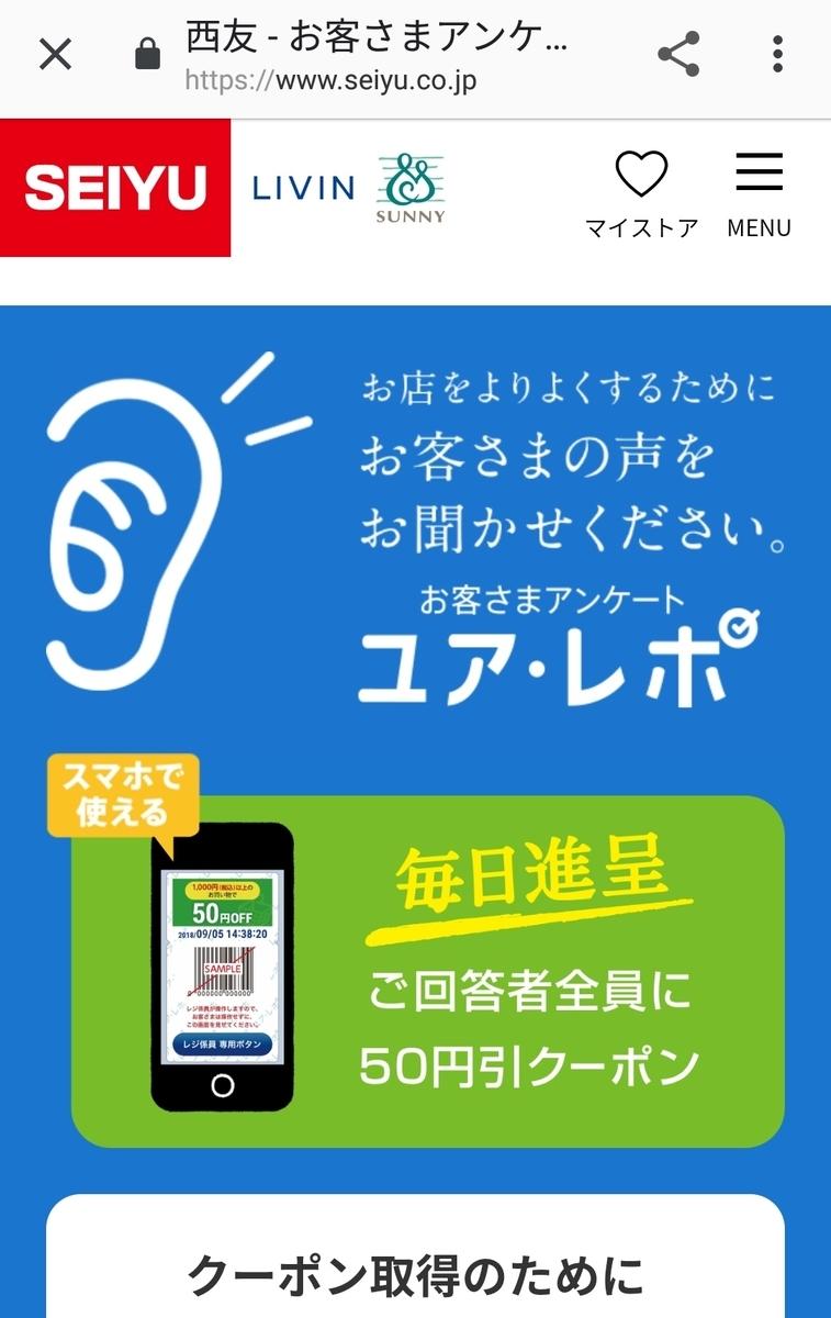 f:id:yutoriuma:20200403010051j:plain