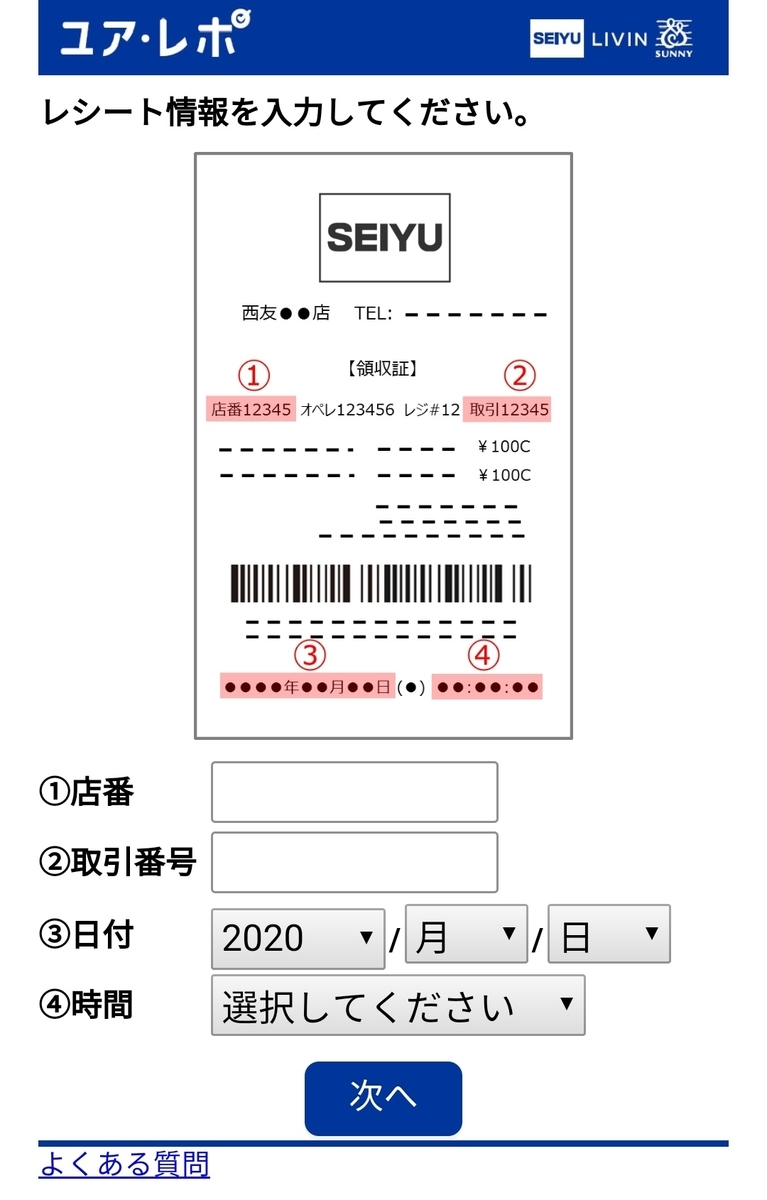 f:id:yutoriuma:20200403010822j:plain