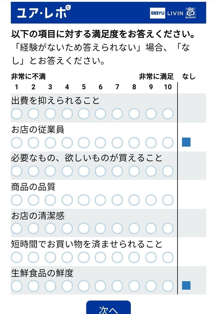 f:id:yutoriuma:20200403011043j:plain