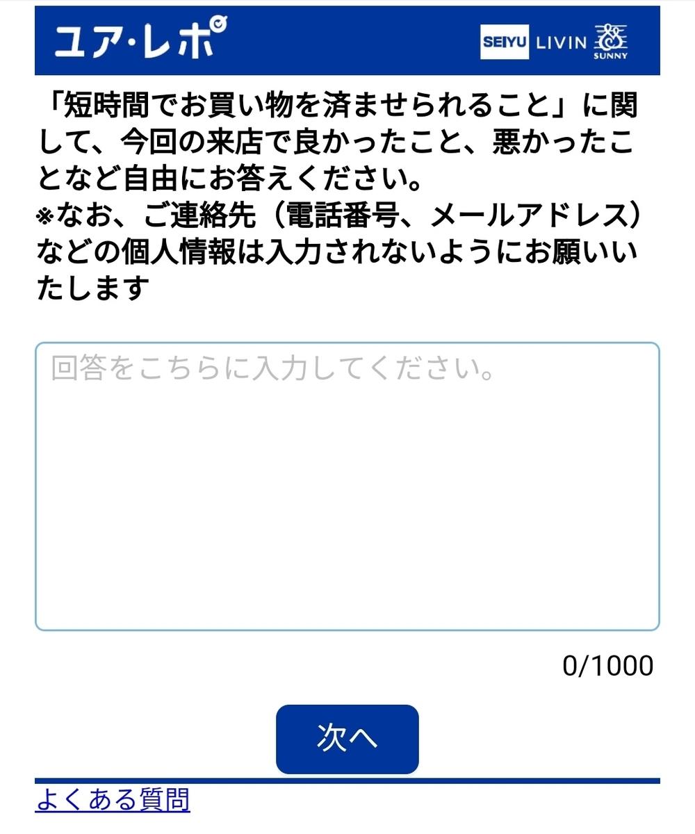 f:id:yutoriuma:20200403011209j:plain