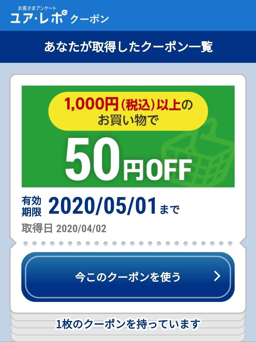 f:id:yutoriuma:20200403011422j:plain