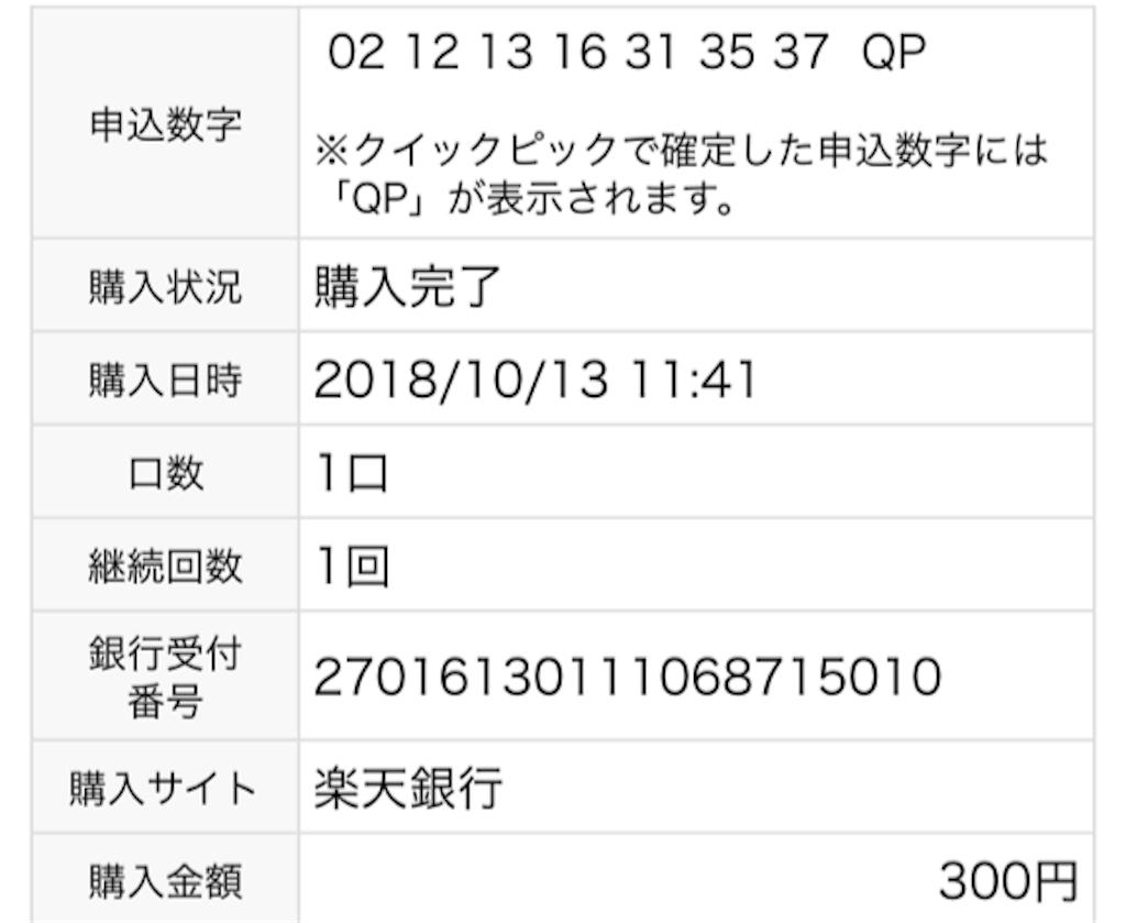 f:id:yutory:20181020202058p:image