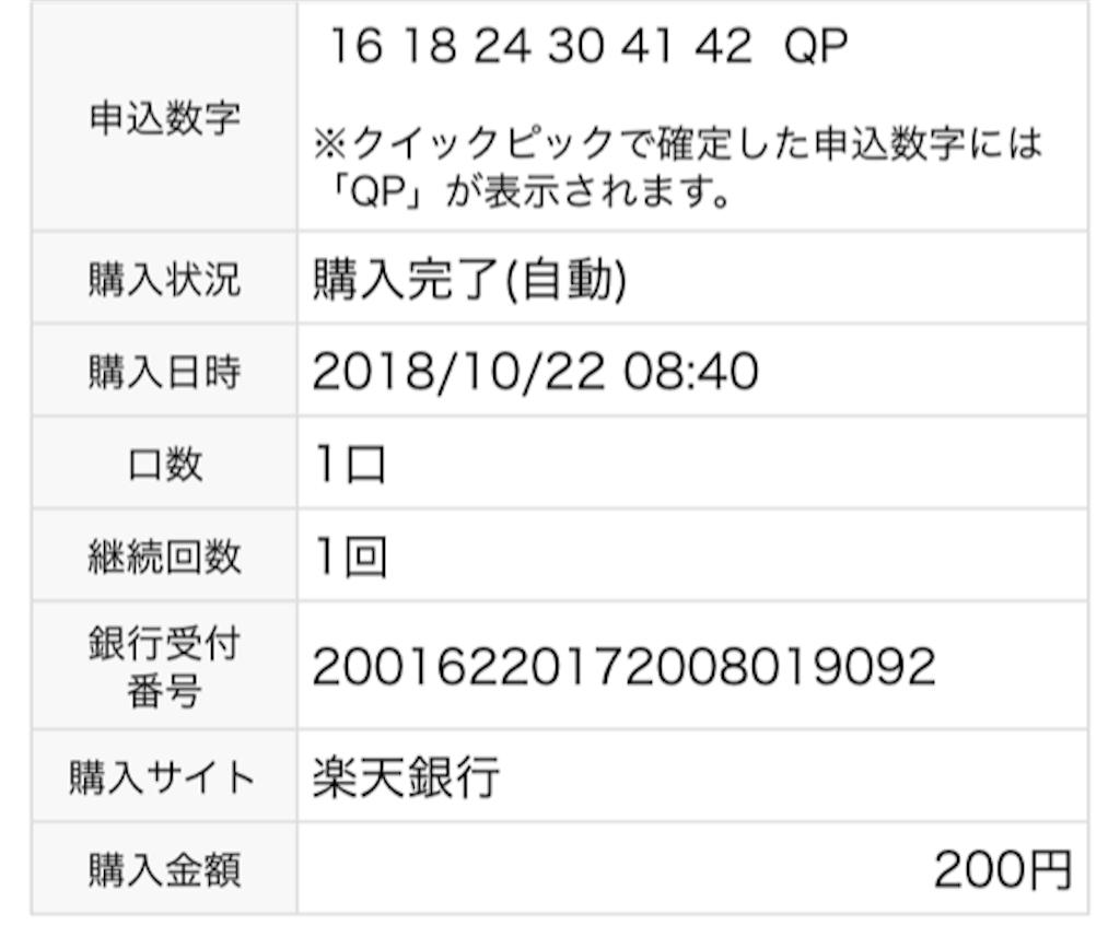 f:id:yutory:20181023184927p:image