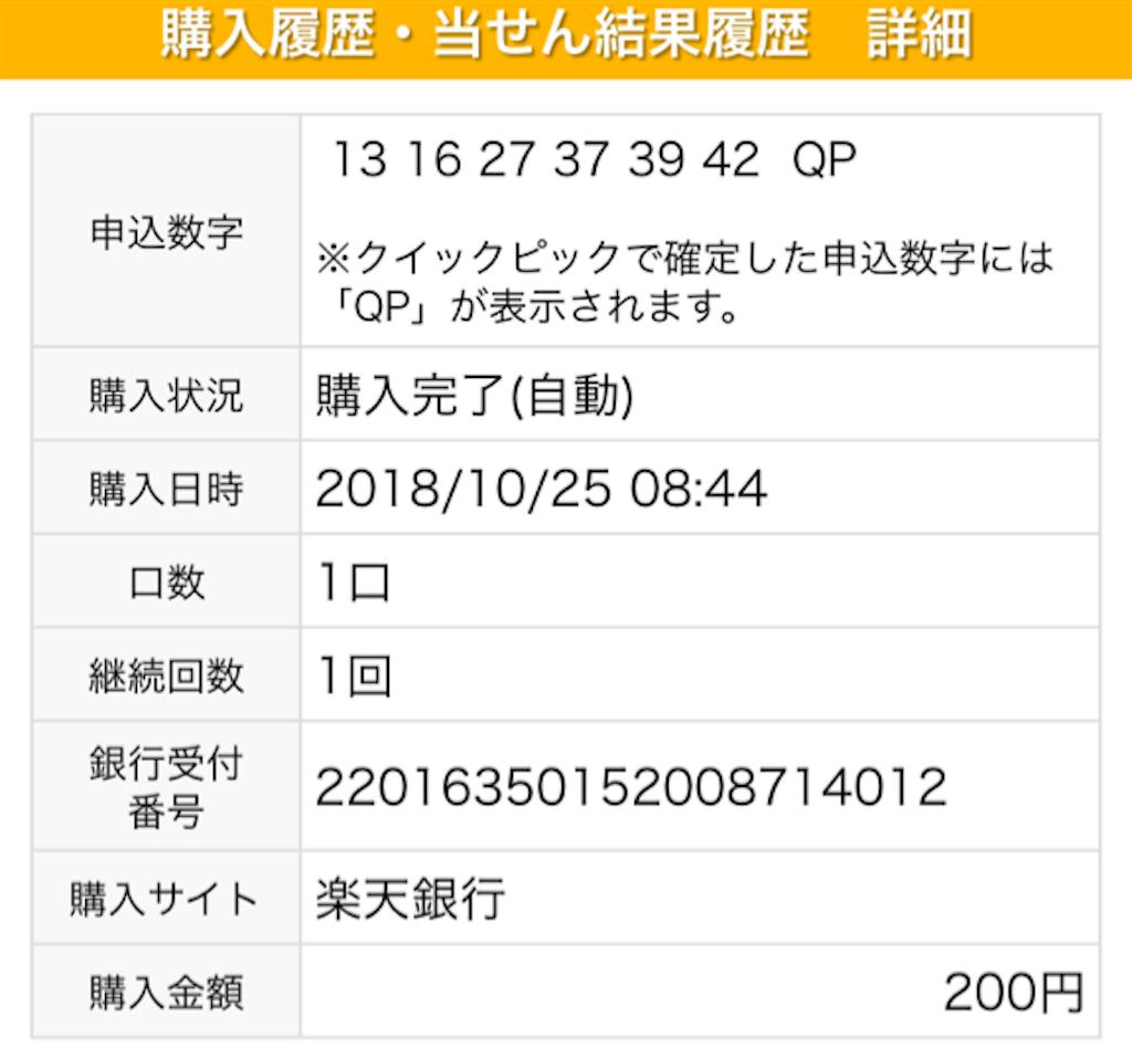f:id:yutory:20181026204741p:image