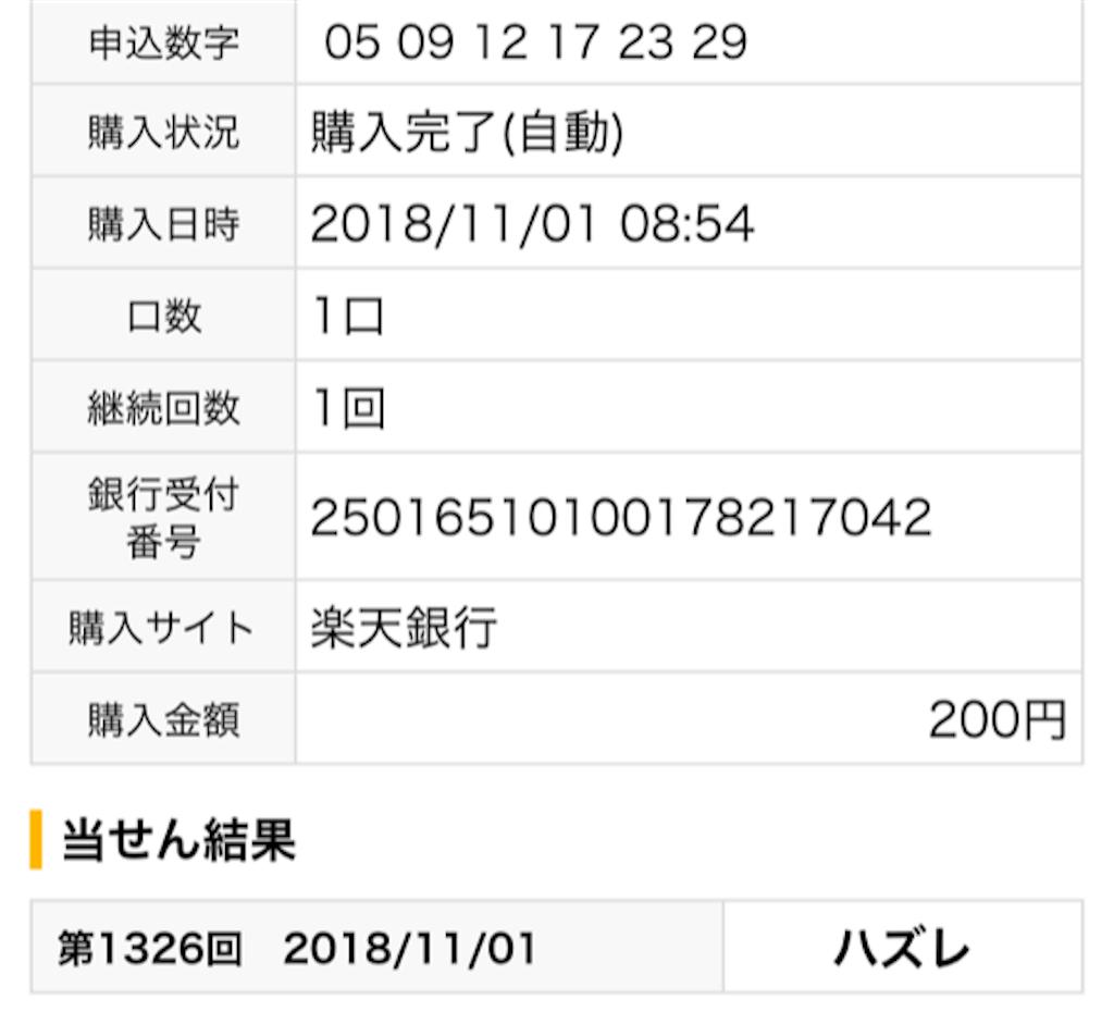 f:id:yutory:20181102134339p:image