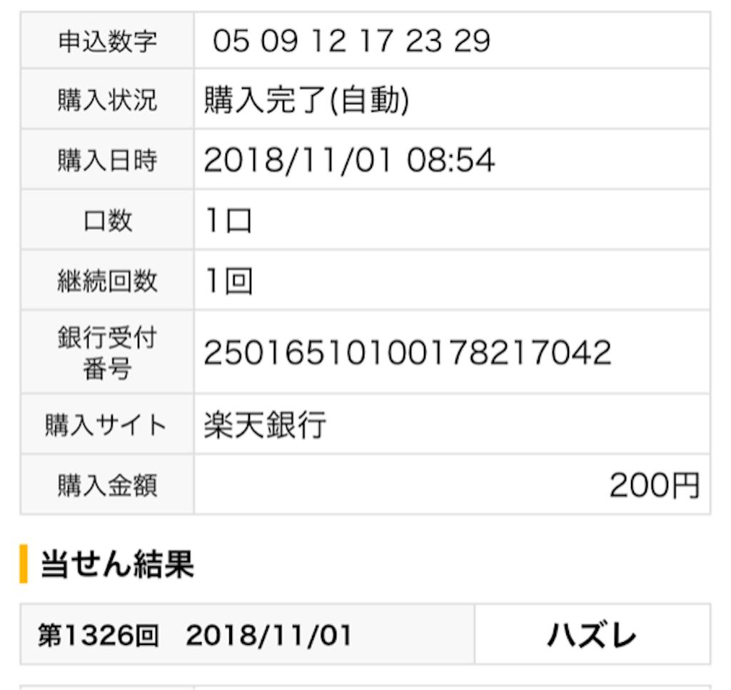 f:id:yutory:20181102134347p:image