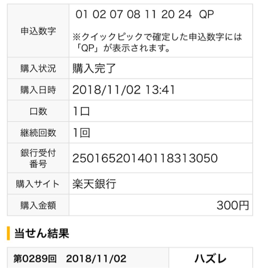 f:id:yutory:20181104114816p:image