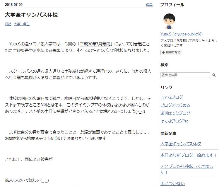 f:id:yutos-public98:20180710211422p:plain
