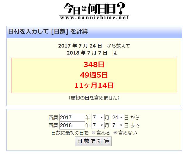 f:id:yutos-public98:20180710214424p:plain