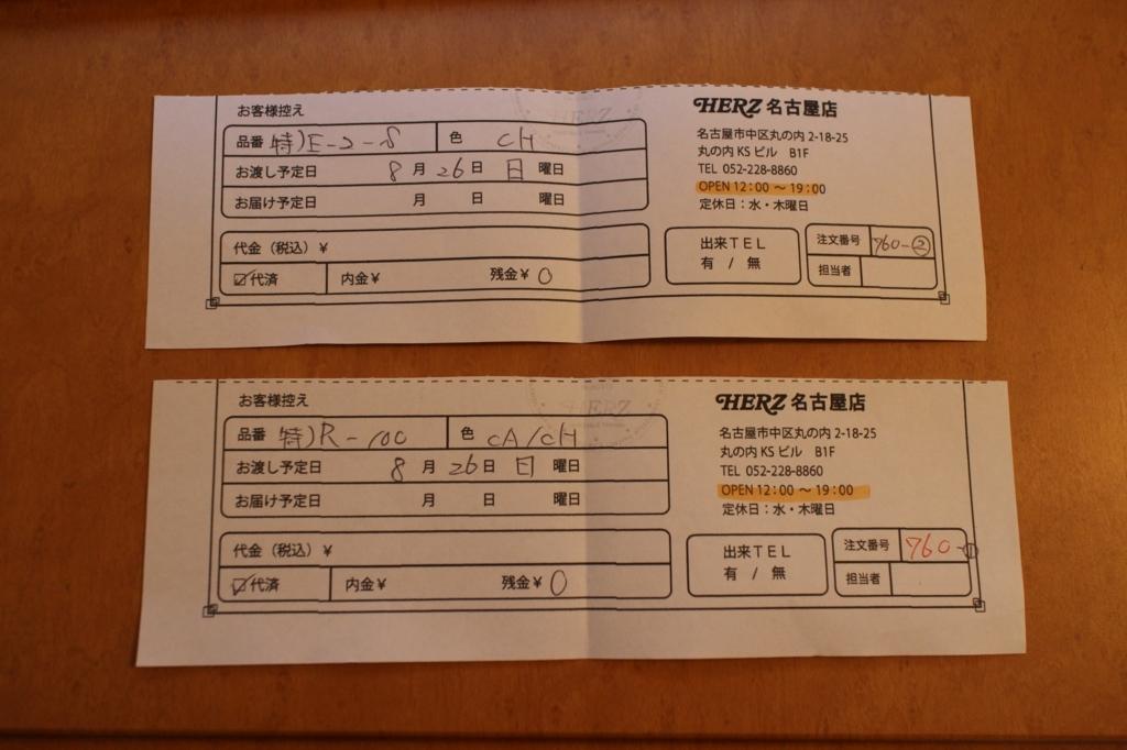 f:id:yutos-public98:20180717190526j:plain