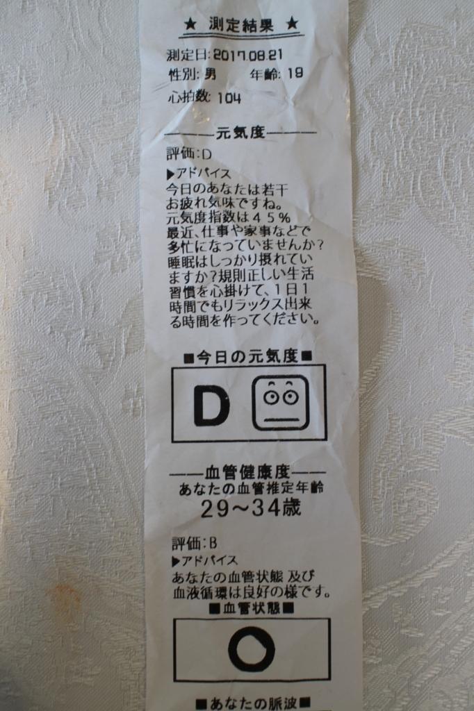 f:id:yutos-public98:20180808181842j:plain