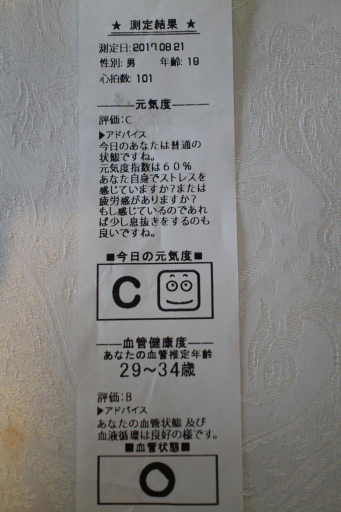 f:id:yutos-public98:20180808181955j:plain