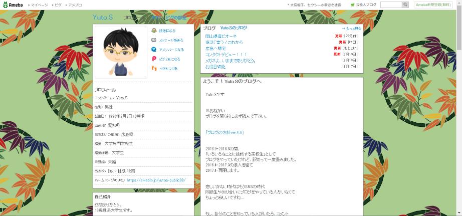 f:id:yutos-public98:20180811145237p:plain
