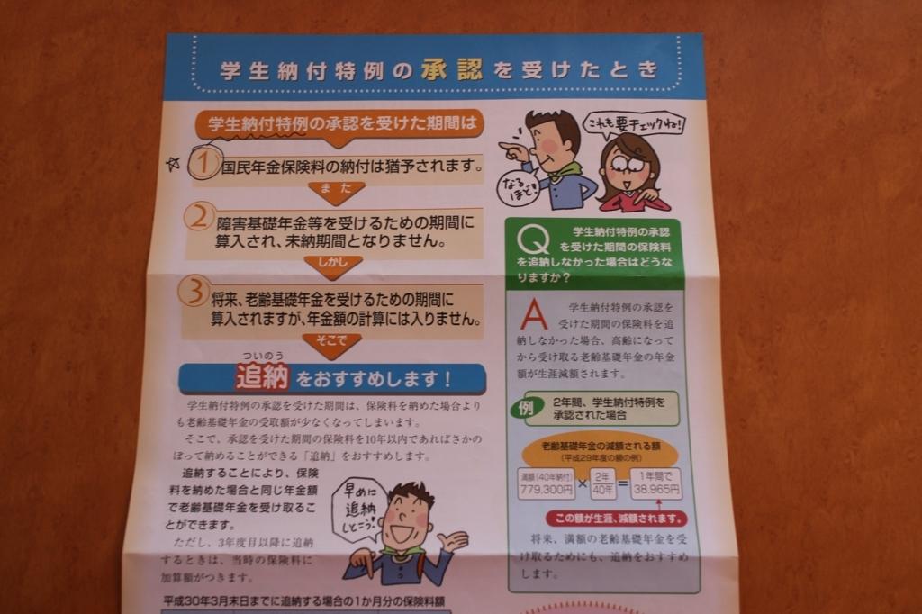 f:id:yutos-public98:20180821202435j:plain