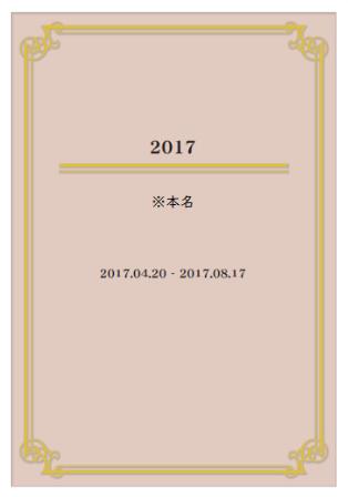 f:id:yutos-public98:20180822113634p:plain