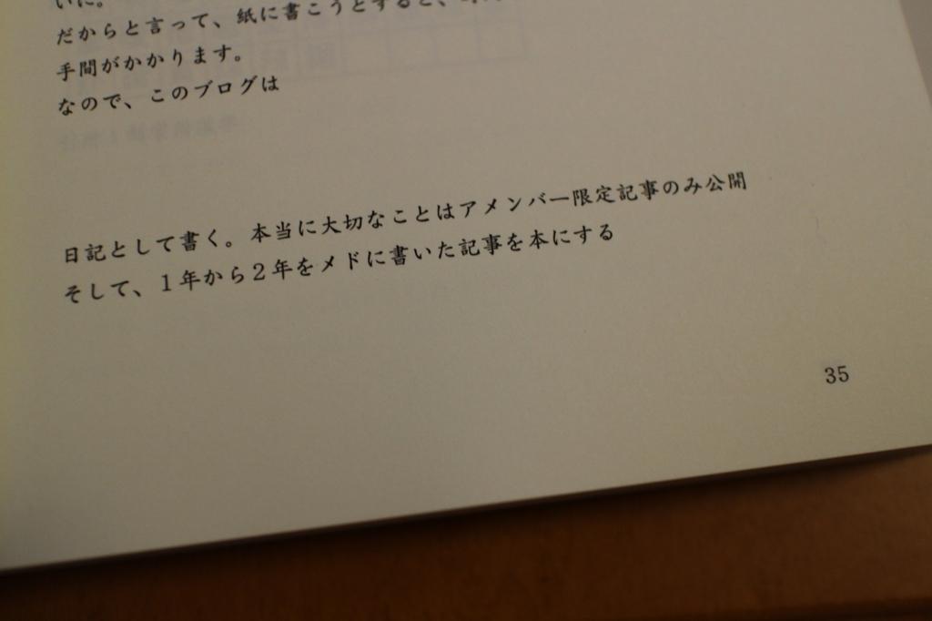 f:id:yutos-public98:20180822120303j:plain
