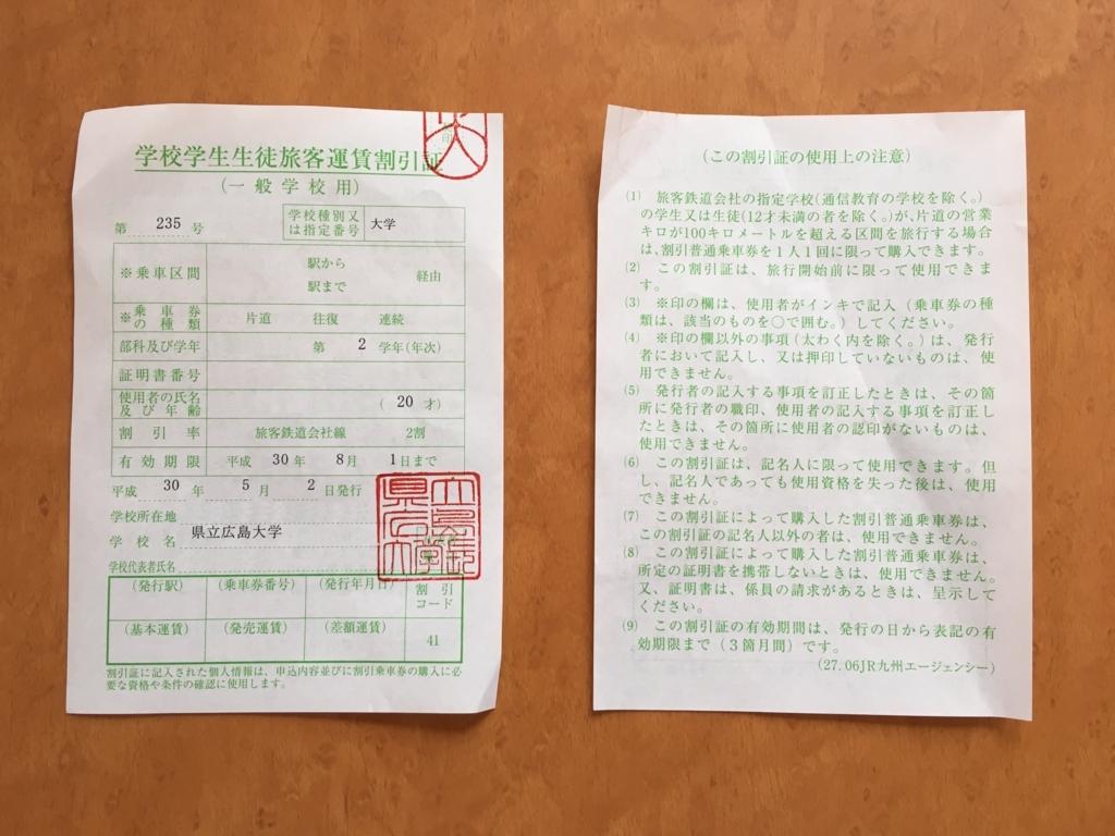 f:id:yutos-public98:20180823110205j:plain