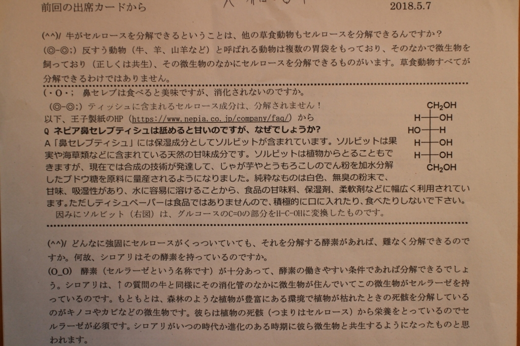 f:id:yutos-public98:20180824125015j:plain
