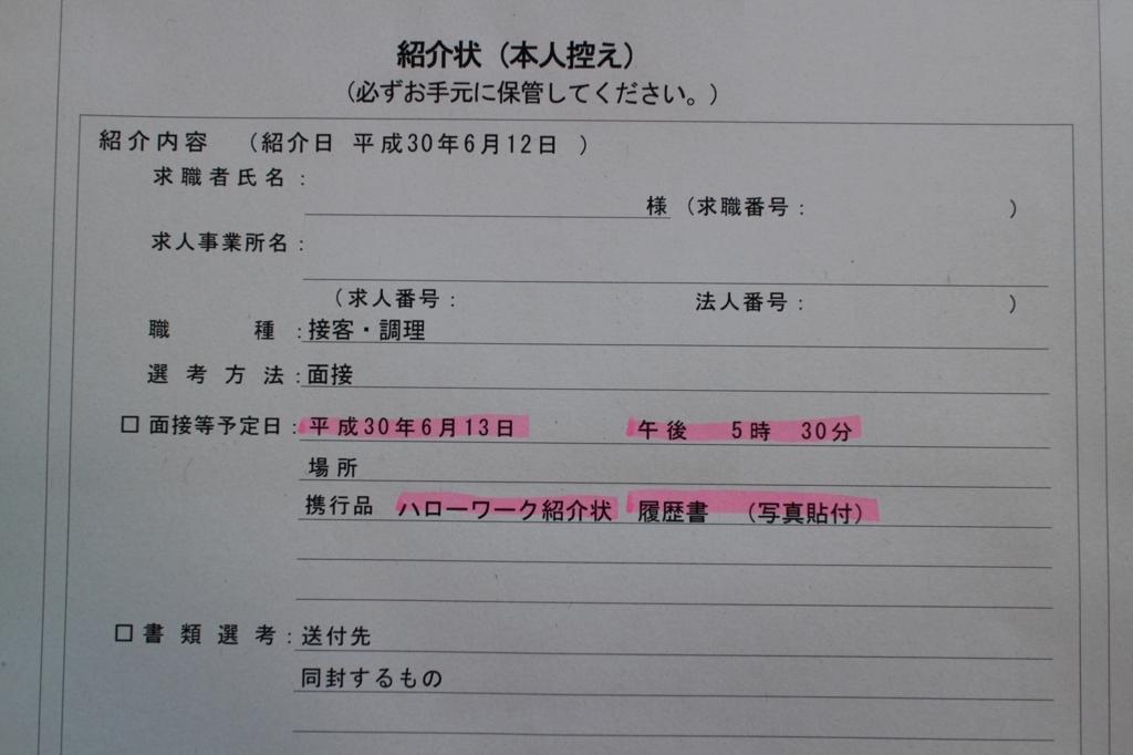 f:id:yutos-public98:20180824134340j:plain