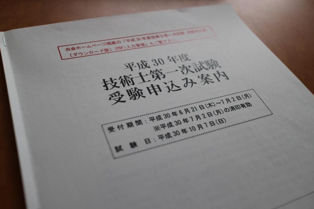 f:id:yutos-public98:20180824150015j:plain