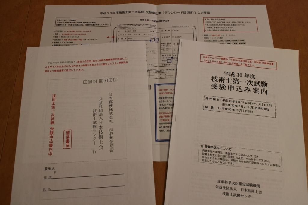 f:id:yutos-public98:20180824150032j:plain