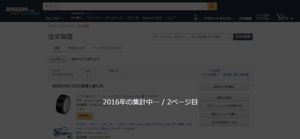 f:id:yutos-public98:20190211151251p:plain