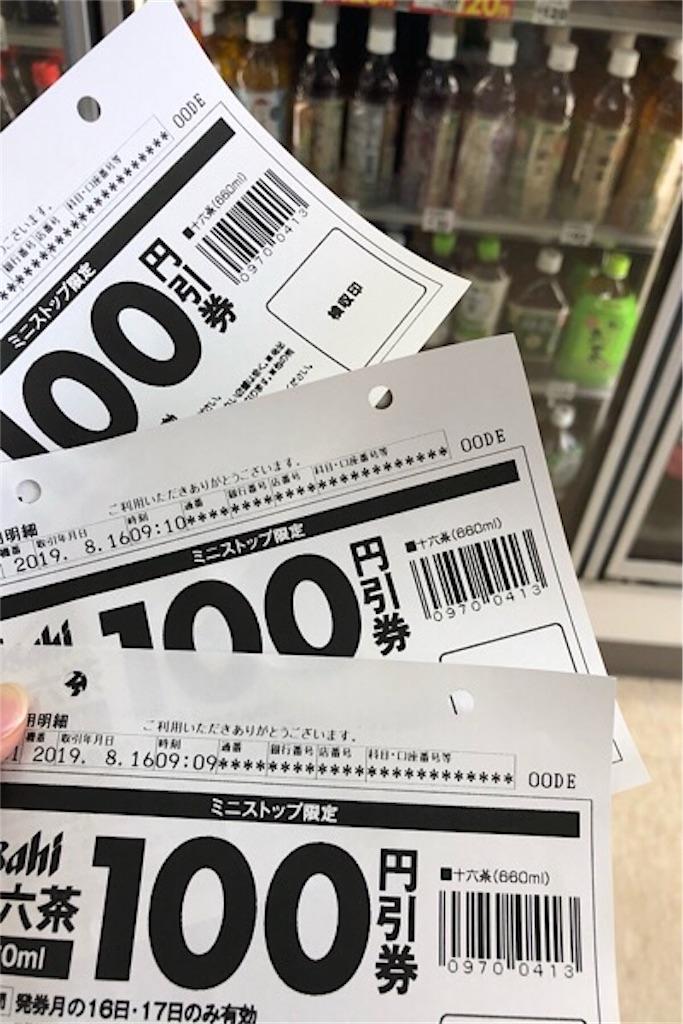 f:id:yutosato23:20190816093741j:image