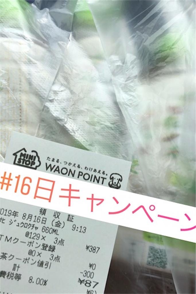 f:id:yutosato23:20190816094658j:image