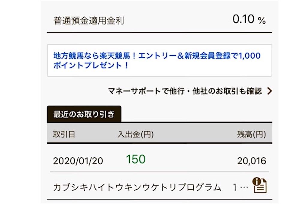 f:id:yutosato23:20200121014143j:image