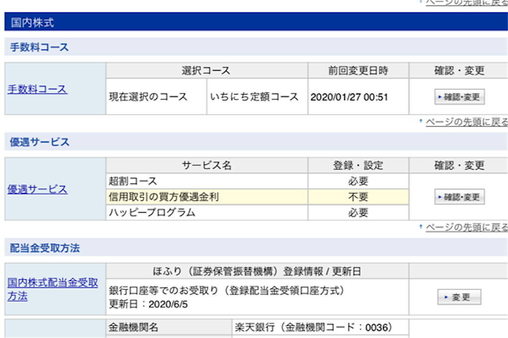 f:id:yutosato23:20200609211521p:plain