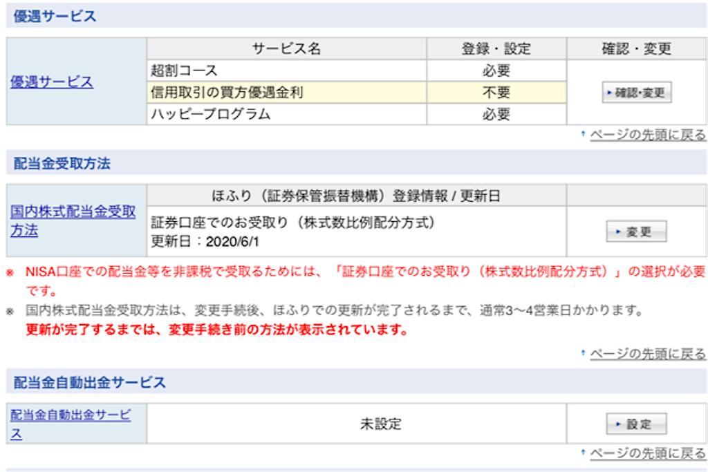 f:id:yutosato23:20200609211530p:plain
