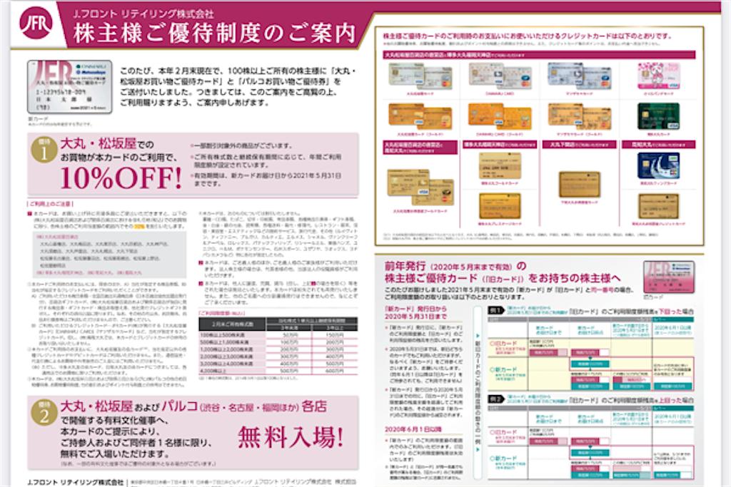 f:id:yutosato23:20201206163131p:plain