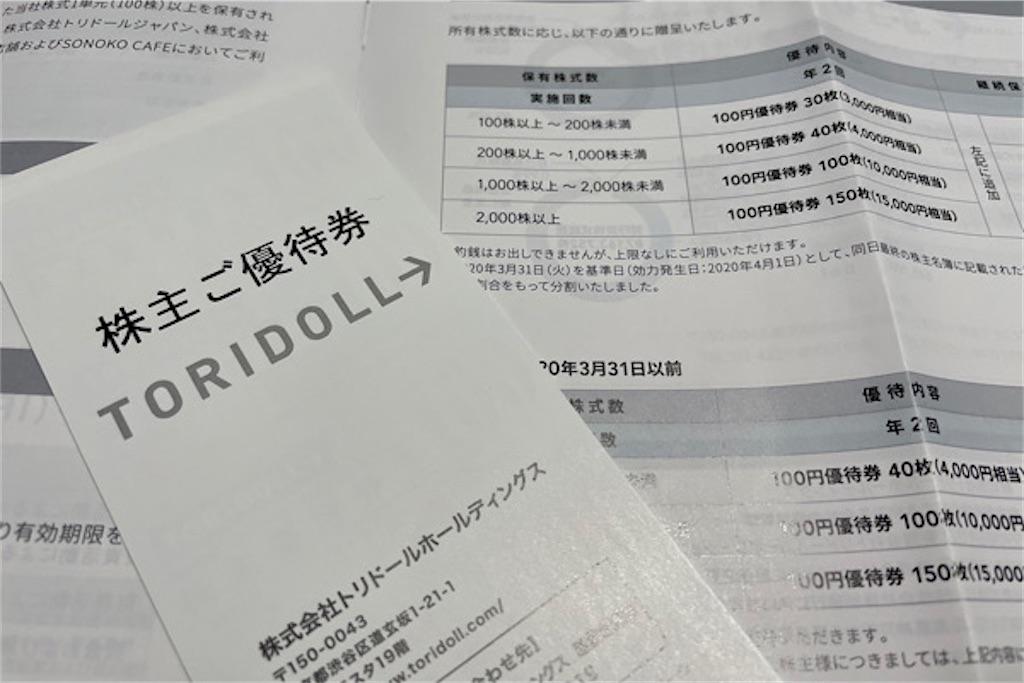 f:id:yutosato23:20210328162236j:plain