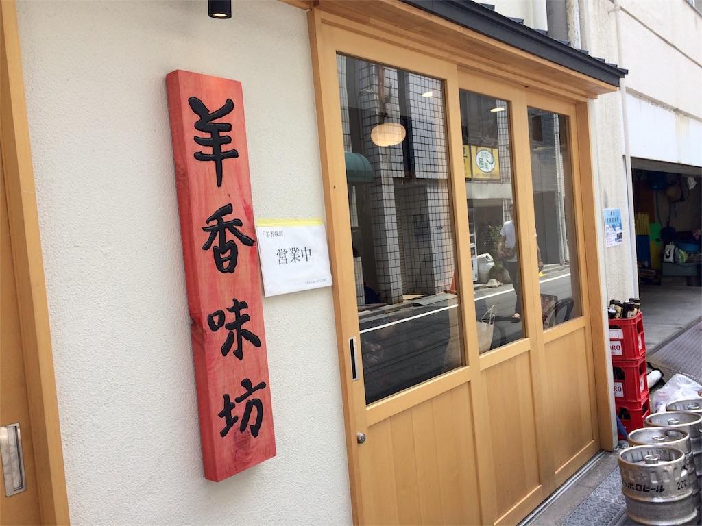 f:id:yutosuna:20170715060558j:image